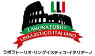 イタリア語ラボ